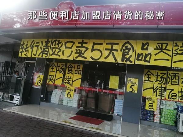 那些便利店加盟店清货的秘密