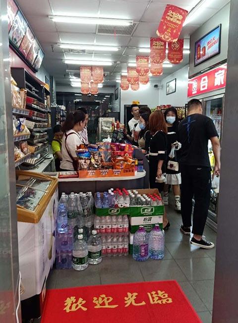 东莞中环合家欢便利店开业经营图