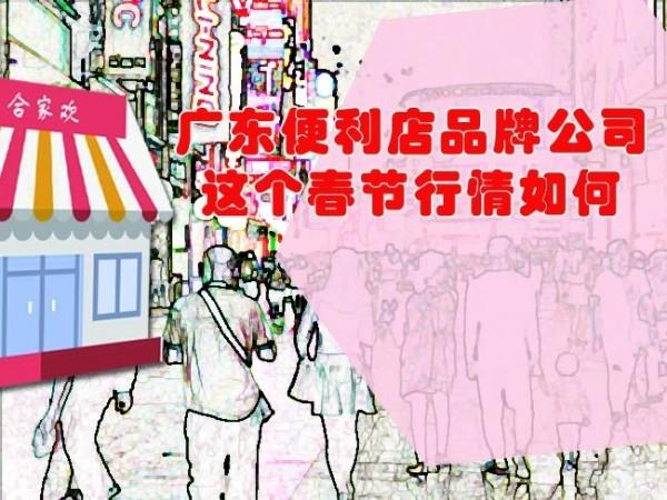 广东便利店品牌公司这个春节行情如何?