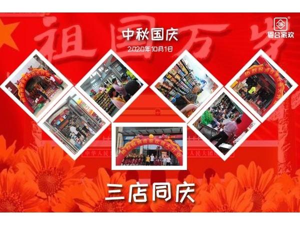 中秋国庆东莞合家欢便利店三店齐开普天同庆