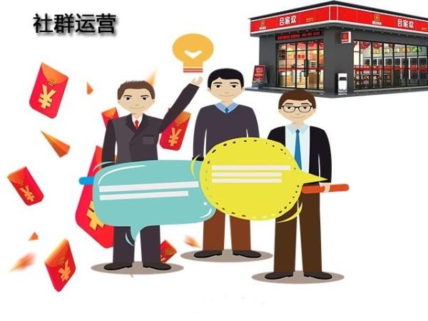 连锁便利店加盟店用社群营销引流该如何保持群的活跃度?