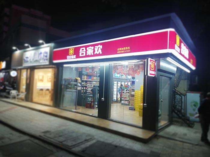 广东合家欢连锁便利店夜间营业图
