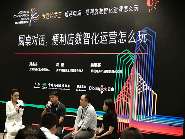 2020中国便利店大会精彩的第一天