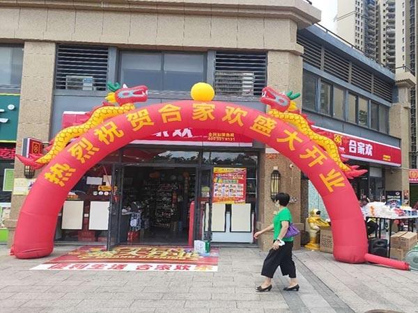 广州连锁便利店加盟品牌合家欢新沙大道店乔迁开业大吉
