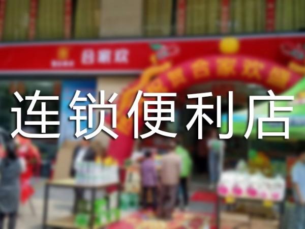 1.连锁便利店的优势主要体现在哪里?