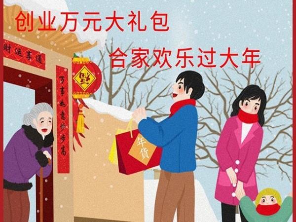 合家欢便利店品牌的新年大礼包你收到了吗?