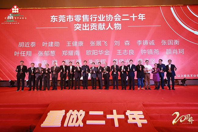 合家欢便利店热烈祝贺东莞市零售行业协会成立20周年