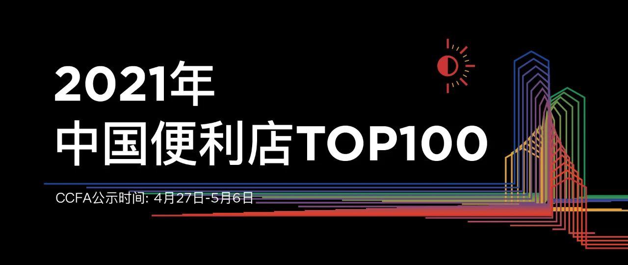 热烈祝贺合家欢公司荣登2021中国便利店品牌TOP100